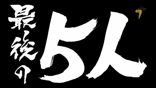 銀魂 (5)