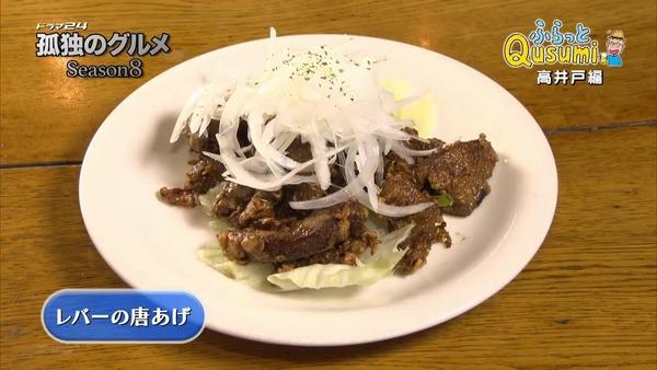 「孤独のグルメ  Season8」2話感想 (164)