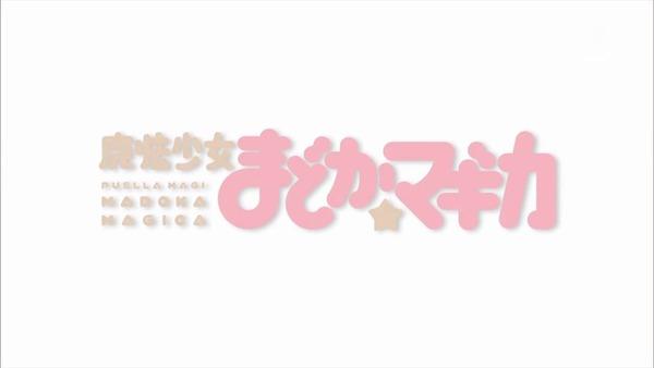 「まどか☆マギカ」12話 最終回感想 (22)