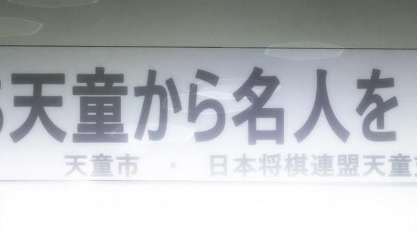 「3月のライオン」19話 (21)