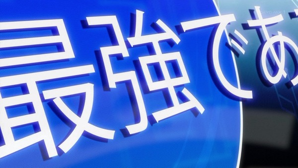 「Z/X Code reunion」4話感想 (2)