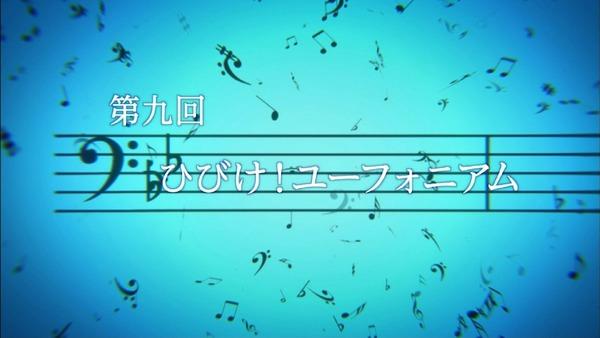 「響け!ユーフォニアム2」 (5)