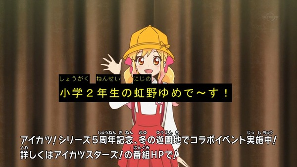「アイカツスターズ!」第88話 (74)
