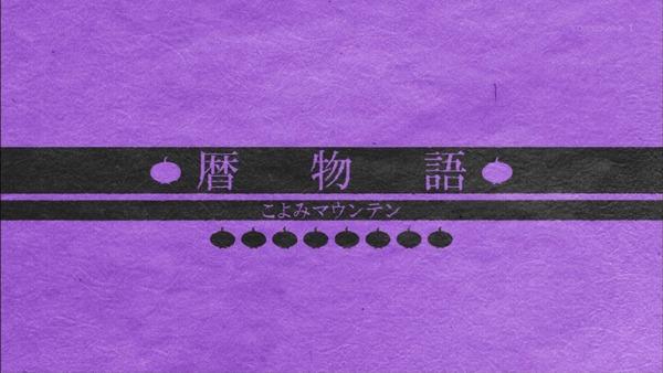 「暦物語」7話、8話感想 (31)