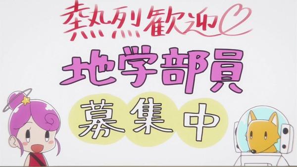 「恋する小惑星」9話感想 画像 (129)