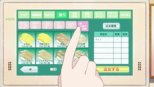「ラーメン大好き小泉さん」10話 (22)