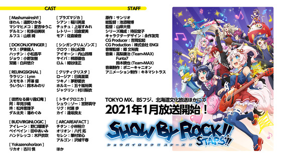『SHOW BY ROCK!!STARS!!』