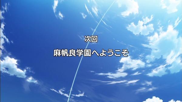 「UQ HOLDER! 魔法先生ネギま!2」9話 (46)
