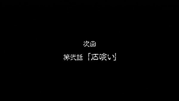 うしおととら (29)
