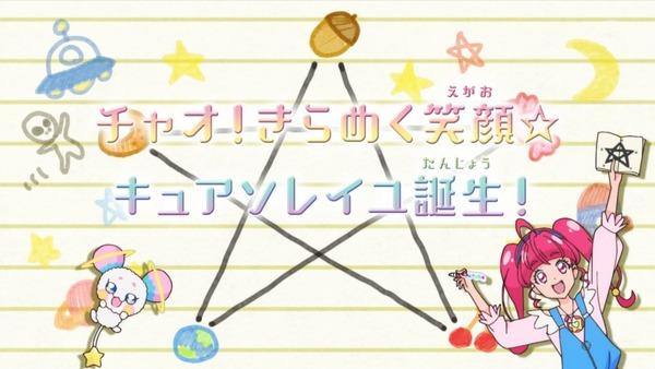 「スター☆トゥインクルプリキュア」4話感想 (5)