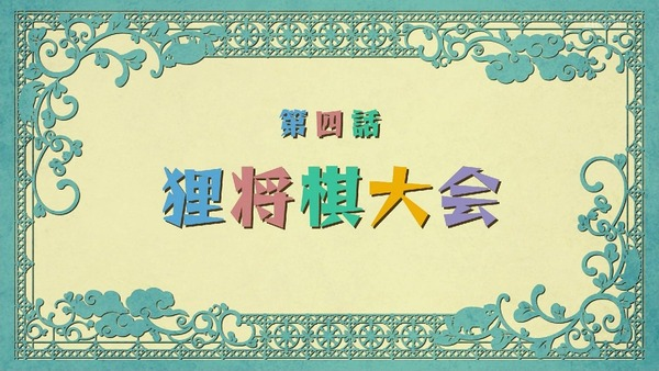 「有頂天家族2」4話 (5)