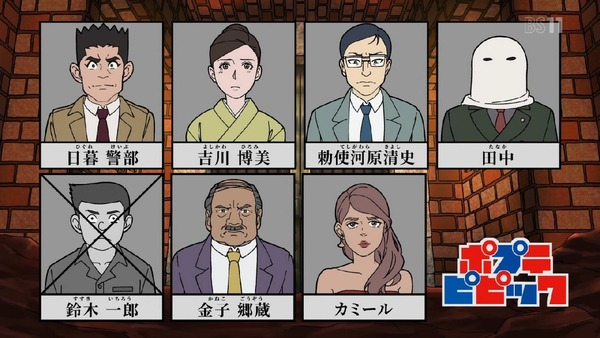 「ポプテピピック」9話 (31)