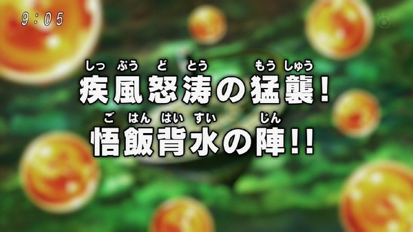 「ドラゴンボール超」124話 (6)