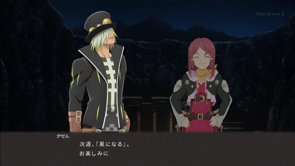 「テイルズ オブ ゼスティリア ザ クロス」23話 (47)