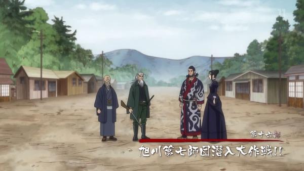 「ゴールデンカムイ」16話感想 (6)