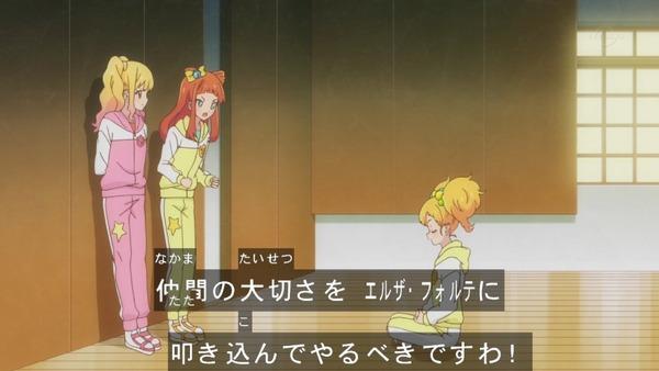 「アイカツスターズ!」第95話 (45)