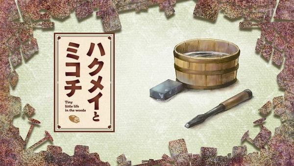 「ハクメイとミコチ」5話 (29)
