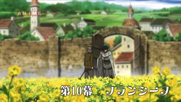 「からくりサーカス」10話感想  (2)