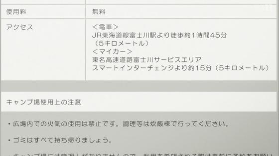 「ゆるキャン△ SEASON2」2期 7話感想 (30)