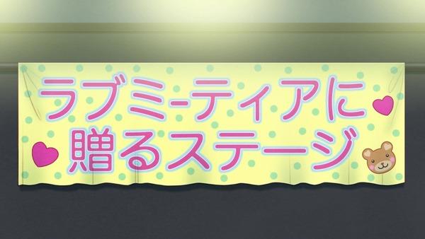 「アイカツフレンズ!」50話感想 (77)