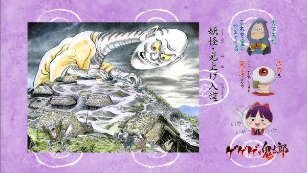 「ゲゲゲの鬼太郎」6期 2話感想 (40)