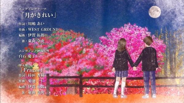 「月がきれい」10話 (53)