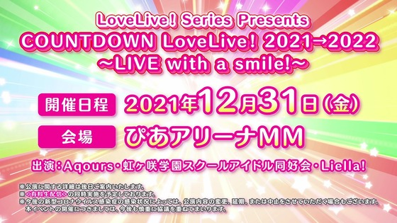 LoveLive! Series COUNTDOWN 2021→2022 LIVE with a smile!
