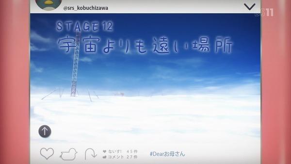 「宇宙よりも遠い場所」12話 (6)