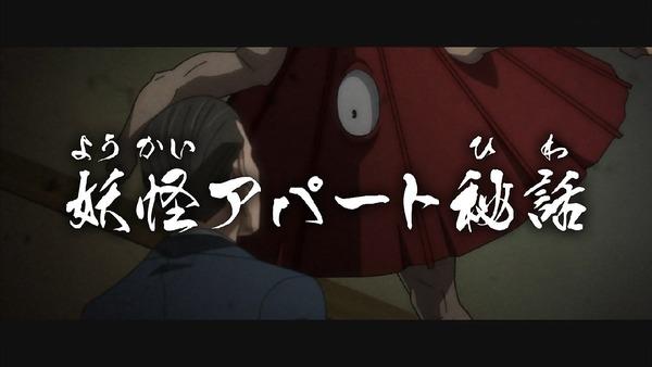「ゲゲゲの鬼太郎」6期 22話感想 (75)