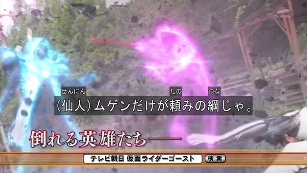 仮面ライダーゴースト (47)
