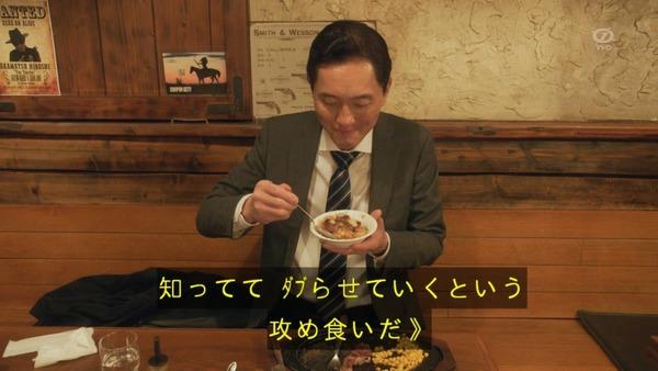 「孤独のグルメ」お正月スペシャル (370)