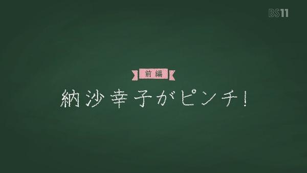 「ハイスクール・フリート(はいふり)」OVA前編 (75)