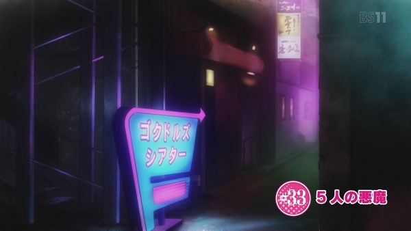 「Back Street Girls ゴクドルズ」6話感想 (48)