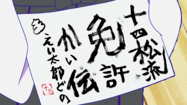 「おそ松さん」2期 12話 (29)