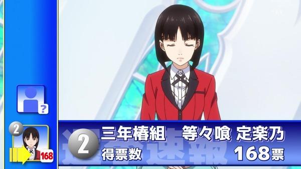 「賭ケグルイ××」9話感想 (22)