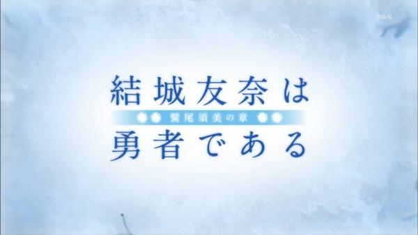 「結城友奈は勇者である」2期 1話 (45)
