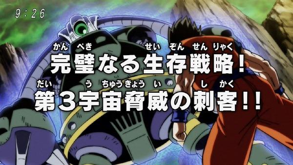 「ドラゴンボール超」119話 (35)