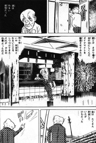 「ゲゲゲの鬼太郎」6期 19話