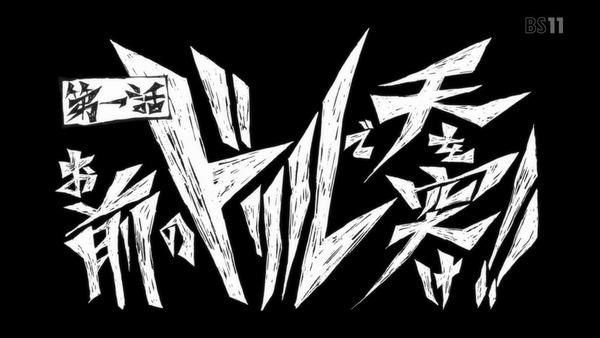 「天元突破グレンラガン」1話 (11)