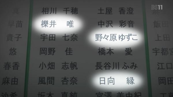 ゆゆ式 (101)