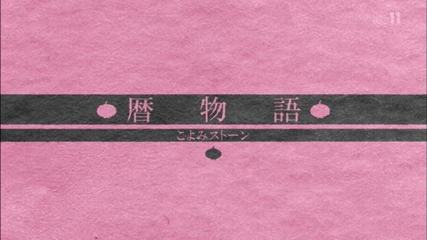 「暦物語」1話『こよみストーン』2話『こよみフラワー』感想 (4)