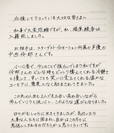 福原綾香 (1)