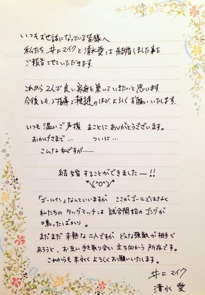清水愛さんご結婚 (3)