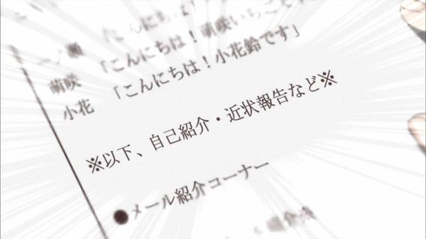 それが声優! (19)