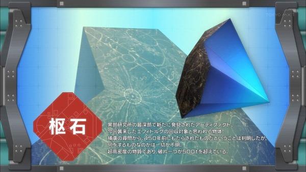 「クロムクロ」18話 (47)