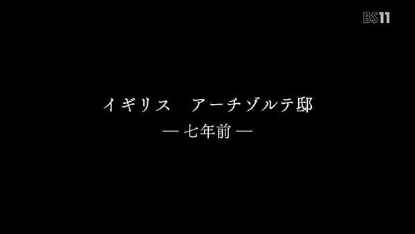 「ロード・エルメロイII世の事件簿」1話感想 (5)