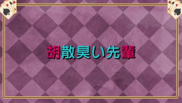「手品先輩」6話感想 (44)