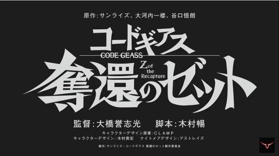 「コードギアス」 (1)