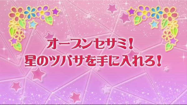 「アイカツスターズ!」第53話 (7)