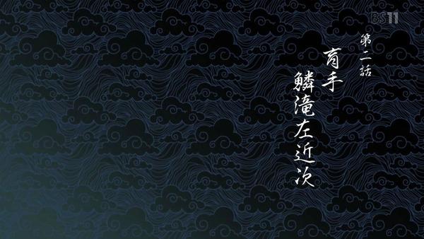 「鬼滅の刃」2話感想 (8)